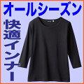 オールシーズン快適インナー。丸首シャツ男女兼用8分袖カラー/黒白衣専門店丸山吉井屋