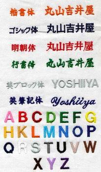刺しゅう入れ加工アルファベット、1〜8文字まで