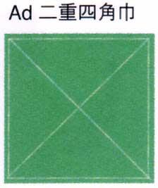 手術用四角布/二重四角布グリーン/70×70cm
