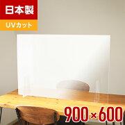 日本製透明アクリルパーテーションW900mmH600mm2mm厚飛沫防止パネルUVカット仕様樹脂製感染症対策国産軽量】