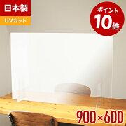 日本製透明アクリルパーテーションW900mmH600mm2mm厚【薄型軽量飛沫防止パネルUVカット仕様樹脂製感染症対策国産】
