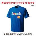 プリント料金込み!激安オリジナルTシャツ ドライライトTシャツ P-330 片面全体用