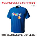プリント料金込み!激安オリジナルTシャツ ドライライトTシャツ P-330 前面全体+背中全体用