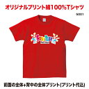 オリジナルTシャツ United Athle 綿100%5.6オンスTシャツ【5001】 前面全体+背中全体