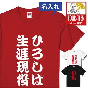 Tシャツ レディース オリジナル プリント プリントハウスフォーティーン