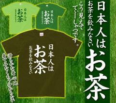 日本語/お茶/緑茶/おーいお茶/小さいサイズ/大きいサイズ/XL/XXL【5,000円(税抜)以上で送料無...