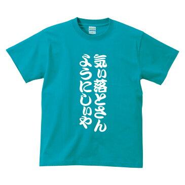 気ぃ落とさんようにしぃや大阪弁Tシャツメンズレディースキッズベビー