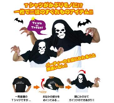 ハロウィンTシャツ「かぶるとガイコツ!?なりきり仮装Tシャツ」ハッピーハロウィンメンズレディースキッズベビー