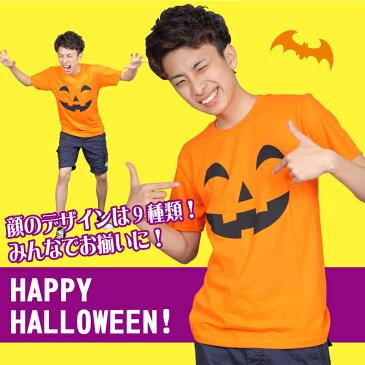 ハロウィンTシャツ「かぼちゃの顔Tシャツ〜色々な表情編〜」ハッピーハロウィンメンズレディースキッズベビー