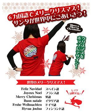 世界中へメリークリスマス!TシャツハッピークリスマスTシャツメンズレディースキッズベビー