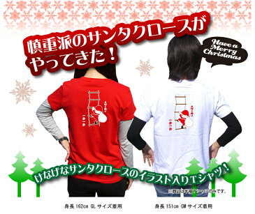 大切な物は一歩一歩サンタクロースTシャツハッピークリスマスTシャツメンズレディースキッズベビー