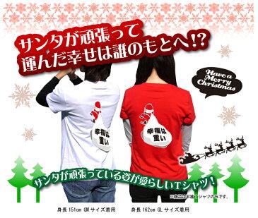 幸福は重いサンタクロースTシャツハッピークリスマスTシャツメンズレディースキッズベビー