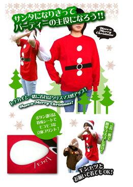もこもこボタン付き!なりきりサンタクローススウェットハッピークリスマスメンズレディース