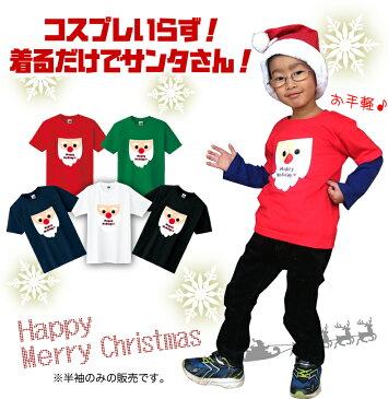 クリスマスを満喫!サンタクロースとハッピーホリディTシャツクリスマスTシャツメンズレディースキッズベビー