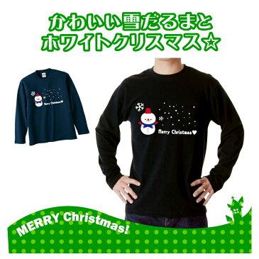 クリスマスロングTシャツ「キュートなゆきだるまとホワイトクリスマス ロングTシャツ」【5010】メリークリスマス【5,000円(税抜)以上お買上で送料無料】