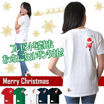 おーい!プレゼント忘れてるぞー!!おっちょこちょいなサンタクロースTシャツハッピークリスマスTシャツメンズレディースキッズベビー