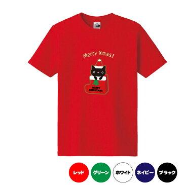 かわいいねこちゃんとメリークリスマスTシャツハッピークリスマスTシャツメンズレディースキッズベビー