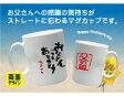 【父の日・ラッピング無料】お父さんありがとうマグカップおもしろマグカップ【オリジナル】【カップ】【名入れ】【名入れマグカップ】【プレゼント】【RCP】【5,000円(税抜)以上お買い上げで送料無料】