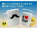 プレゼント/マグカップ/グラス/おすすめ/オリジナルプレゼント/オリジナルデザイン/ネーム入り/...