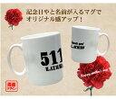 母の日 名入れマグカップ記念日タイプ スペシャルDAYをプリント オリジナル カップ 名入れ 名入れマグカップ 2