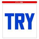 TRYTシャツシンプルブルーおもしろTシャツメンズレディースキッズ 半袖 ラグビー スポーツ 応援 観戦 3