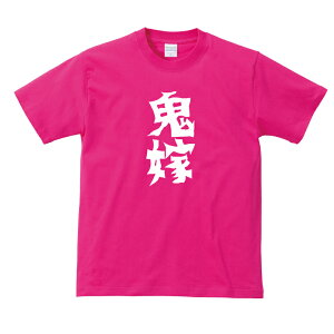 おもしろ tシャツ 鬼嫁Tシャツ ギフト プレゼント メンズ レディース キッズ 半袖 綿100% ぽっちゃり セクシー 女子