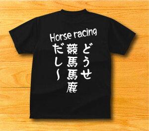 どうせ競馬馬鹿だし~おもしろTシャツ