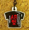 【5,000円(税抜)以上で送料無料】AB型血液型編携帯クリーナーストラップ