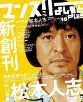マンスリーよしもとPLUS(2009年10月号)
