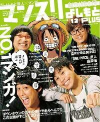 マンスリーよしもとPLUS(2009年12月号)