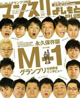 マンスリーよしもとPLUS(2010年1月号)