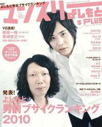マンスリーよしもとPLUS(2010年5月号)