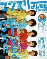 マンスリーよしもとPLUS(2010年8月号)