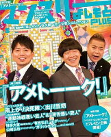 マンスリーよしもとPLUS(2011年5月号)