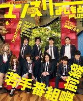 マンスリーよしもとPLUS(2011年6月号)