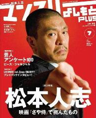 中田敦彦が吉本興業上層部から松本人志への謝罪を強要されていることを暴露!そのブラック企業ぶりにネットでは批判も