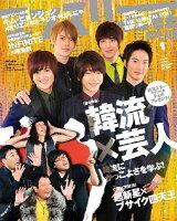 マンスリーよしもとPLUS(2012年1月号)