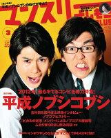マンスリーよしもとPLUS(2012年3月号)