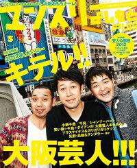 マンスリーよしもとPLUS(2012年5月号)