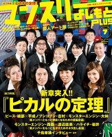 マンスリーよしもとPLUS(2012年7月号)