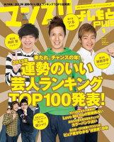 マンスリーよしもとPLUS(2013年1月号)