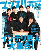 マンスリーよしもとPLUS(2013年3月号)