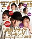 マンスリーよしもとPLUS(2013年4月号)