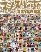 マンスリーよしもとPLUS(2013年5月号)