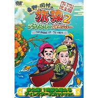 東野・岡村の旅猿2プライベートでごめんなさい…北海道・屈斜路湖カヌーで行く秘湯の旅プレミアム完全版