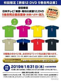 東野・岡村の旅猿12プライベートでごめんなさい…スペシャルお買得版【予約】