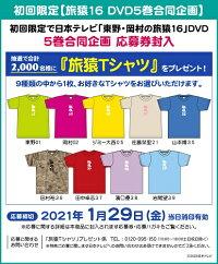 東野・岡村の旅猿16プライベートでごめんなさい…何も決めずに石川県の旅プレミアム完全版【予約】