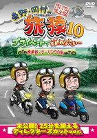 東野・岡村の旅猿10プライベートでごめんなさい…西伊豆・ツーリングの旅プレミアム完全版【予約】