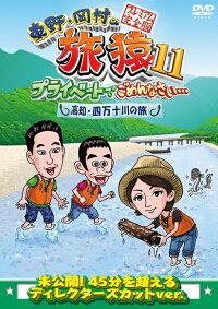 東野・岡村の旅猿11プライベートでごめんなさい…高知・四万十川の旅プレミアム完全版【予約】