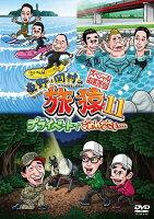 東野・岡村の旅猿11プライベートでごめんなさい…スペシャルお買得版【予約】